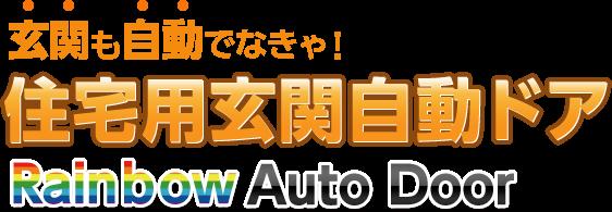 住宅用玄関自動ドア Rainbowautodoorハシダ技研工業株式会社